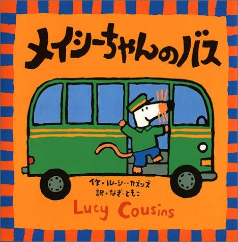 メイシーちゃんのバス (メイシーちゃんシリーズ)の詳細を見る