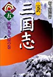 完訳 三国志〈5〉秋風五丈原の巻 (光文社文庫)