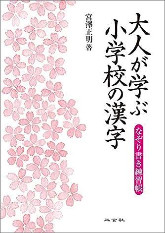 大人が学ぶ小学校の漢字