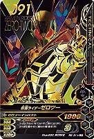 ガンバライジング バーストライズ プロモーション PBS-091★ 仮面ライダーゼロツー LR【パラレル】