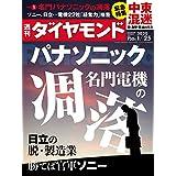 週刊ダイヤモンド 2020年1/25号 [雑誌]