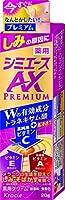 クラシエホームプロダクツ 【医薬部外品】 薬用 シミエースAXプレミアム クリーム 20g×13個