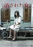 消された女[DVD]