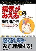 病気がみえる〈vol.2〉循環器疾患