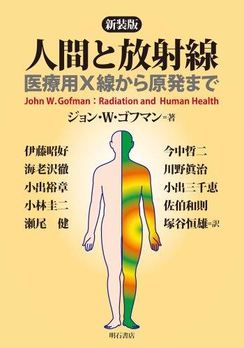 新装版 人間と放射線―医療用X線から原発まで―