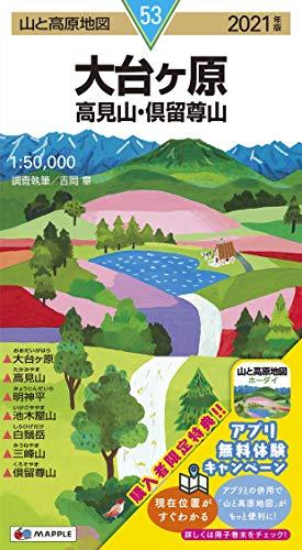 山と高原地図 大台ヶ原 高見山・倶留尊山 (山と高原地図 53)