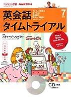 NHK CD ラジオ 英会話タイムトライアル 2013年7月号