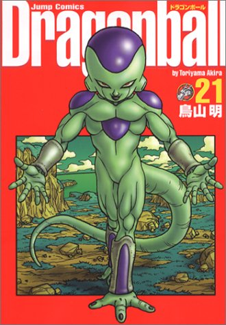 DRAGON BALL 完全版 21 (ジャンプコミックス)