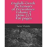 English-Greek Dictionary of Derivatives - Volume 2 (Mm-Zz)