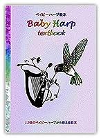 <ベイビーハープ教本>Baby Harp textbook