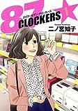 87CLOCKERS 1 (ヤングジャンプコミックス)
