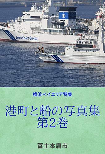 [富士元庸市]の港町と船の写真集 第2巻: 横浜ベイエリア写真