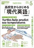 NHKラジオ 高校生からはじめる「現代英語」 2020年 5月号 [雑誌] (NHKテキスト)