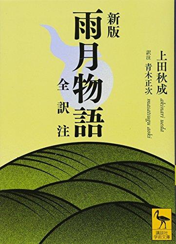 新版 雨月物語 全訳注 (講談社学術文庫)