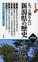 もっと知りたい新潟県の歴史 (歴史新書)