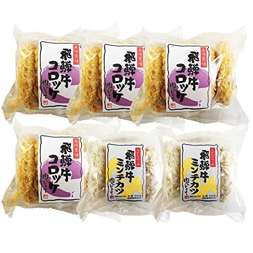 【肉のひぐち】 飛騨牛コロッケ&飛騨牛ミンチカツ コロッケ4袋+ミンチカツ2袋 冷凍総菜