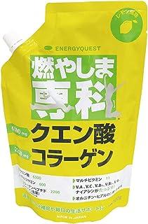 エナジークエスト 燃やしま専科 レモン風味(500g入り) クエン酸・コラーゲン粉末清涼飲料