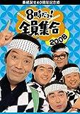 番組誕生40周年記念盤 8時だョ!全員集合 2008 DVD-BOX 通常版[DVD]