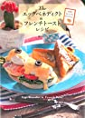 Theエッグベネディクト&フレンチトーストレシピ