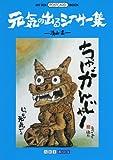 元気の出るシーサー集 (ART BOX POSTCARD BOOK)