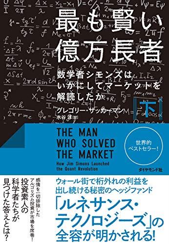 最も賢い億万長者〈下〉 数学者シモンズはいかにしてマーケットを解読したかの詳細を見る