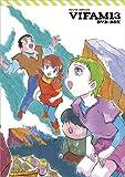 EMOTION the Best 銀河漂流バイファム 13 DVD-BOX[DVD]