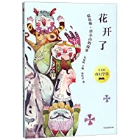 The Flower Blossoms (Stories of Tang Xiaoshan in Flowers in the Mirror) (Chinese Edition)