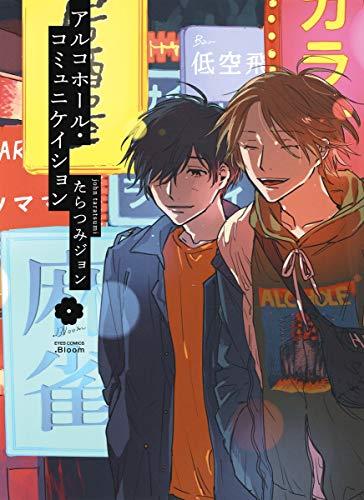 アルコホール・コミュニケイション (eyesコミックス)