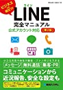 LINE完全マニュアル 第2版 公式アカウント対応