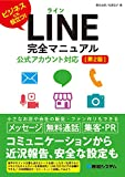 LINE完全マニュアル[第2版]公式アカウント対応