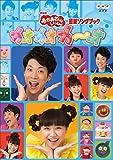 おかあさんといっしょ最新ソングブック カオカオカ〜オ[PCBK-50108][DVD]