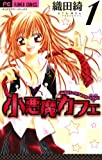 小悪魔カフェ(1) (フラワーコミックス)