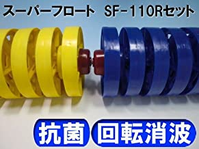 スーパーフロート SF-110R50 コースロープ