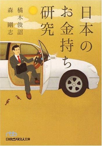 日本のお金持ち研究 (日経ビジネス人文庫 ブルー た 11-1)