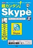 超カンタン!Skype 2―「電話」や「ビデオチャット」の通話がスカイプ同士で (I/O別冊)