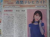 浜辺美波 民報新聞週間テレビガイド 2020.9.8
