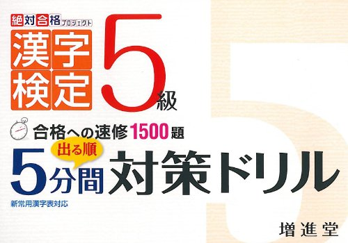漢字検定5級 出る順5分間対策ドリル (絶対合格プロジェクト)