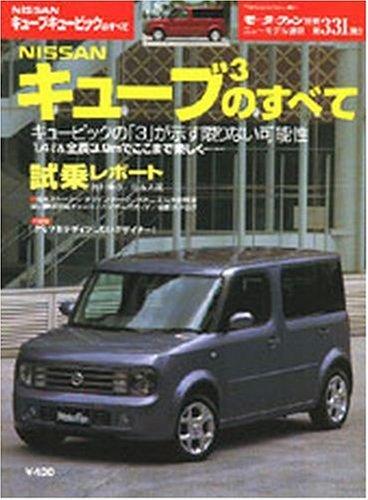 Nissanキューブキュービックのすべて (モーターファン別冊 ニューモデル速報)
