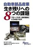 自動車部品産業生き残りへの8つの課題