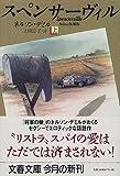 スペンサーヴィル〈上〉 (文春文庫)