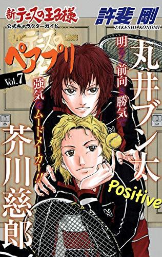 新テニスの王子様 公式キャラクターガイド ペアプリ Vol.7 (ジャンプコミックス)