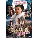 封神演義 逆襲の妲己(だっき) DVD-BOX1