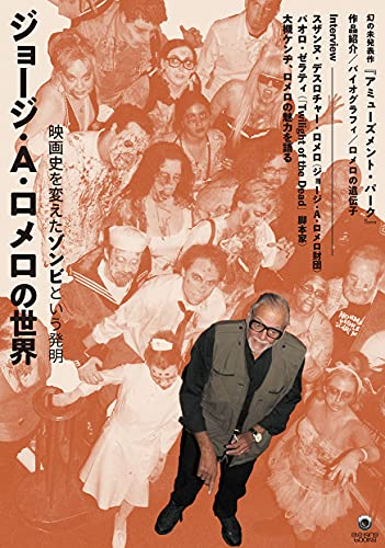 ジョージ・A・ロメロの世界 映画史を変えたゾンビという発明 (ele-king books)