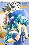 スタンプ・デッド (Square Enix novels)