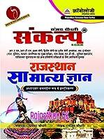 Chronology Sankalp Combined Rajasthan GK Book