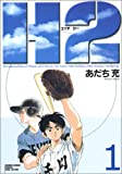 H2 1 (少年サンデーコミックス〈ワイド版〉)