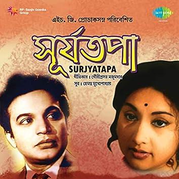 Surjyatapa (Original Motion Picture Soundtrack)