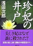 珍妃の井戸 (講談社文庫)
