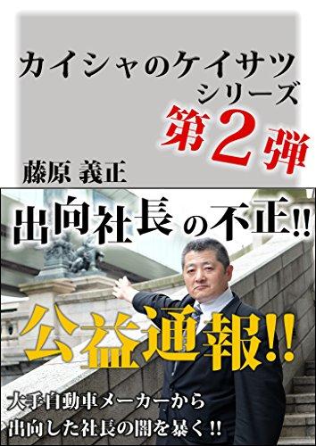 kaishanokeisatsudainidanshukkoshachonofuseikoekitsuho (Japanese Edition)