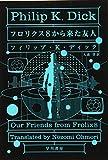 フロリクス8から来た友人 (ハヤカワ文庫SF) - フィリップ・K・ディック, 大森望